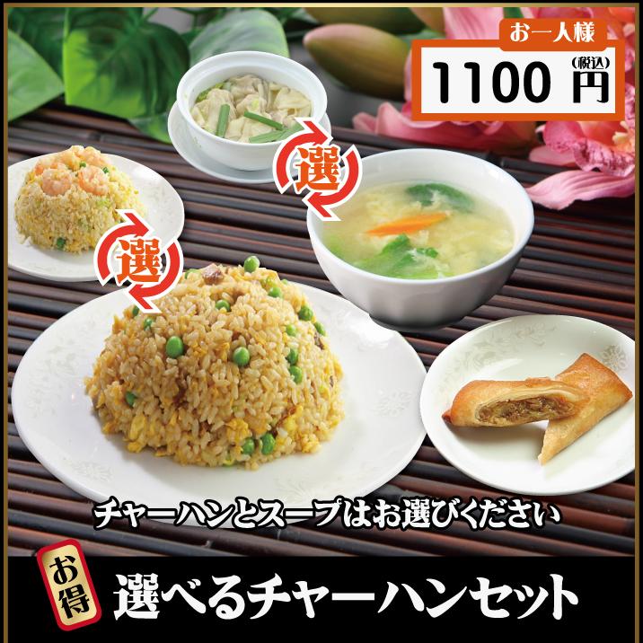 選べる炒飯セット