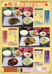 新横浜店_ランチ定食セット