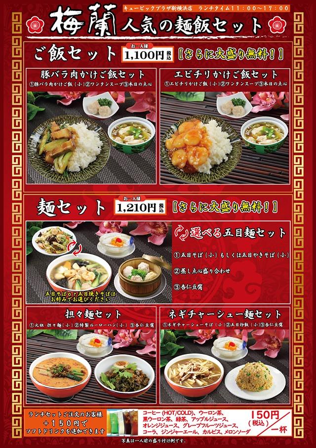 新横浜店 _麺飯ランチ